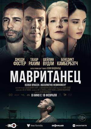 Фильм «Мавританец» (2020)