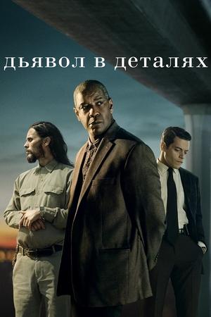 Фильм «Дьявол в деталях» (2021)