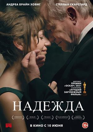Фильм «Надежда» (2019)