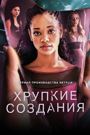 Сериал «Хрупкие создания» (2020 – ...)