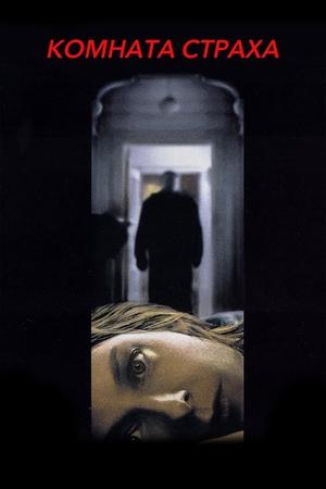 Фильм «Комната страха» (2002)