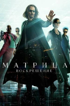 Фильм «Матрица: Воскрешение» (2021)