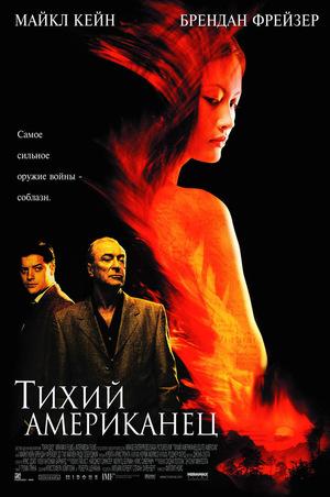 Фильм «Тихий американец» (2001)