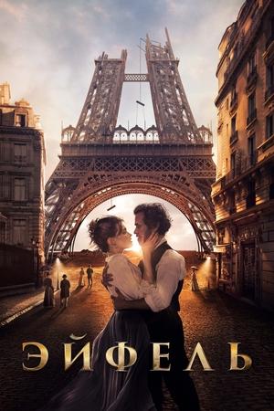 Фильм «Эйфель» (2021)