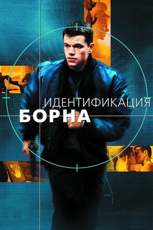 Фильм «Идентификация Борна» (2002)