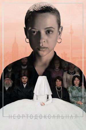Сериал «Неортодоксальная» (2020)