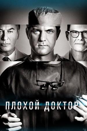 Сериал «Плохой доктор» (2021)