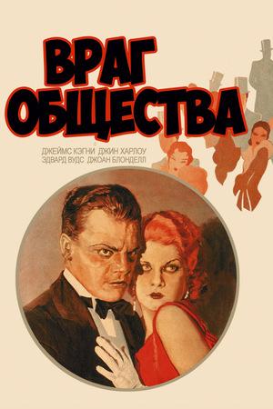 Фильм «Враг общества» (1931)