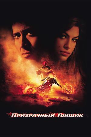 Фильм «Призрачный гонщик» (2007)