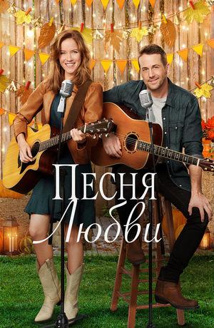 Фильм «Песня любви» (2020)