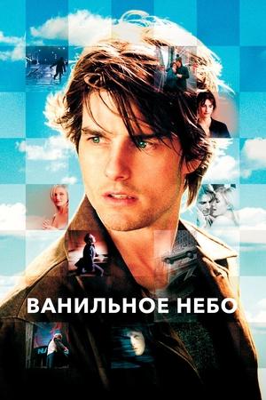 Фильм «Ванильное небо» (2001)