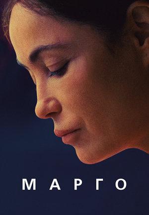 Фильм «Марго» (2020)