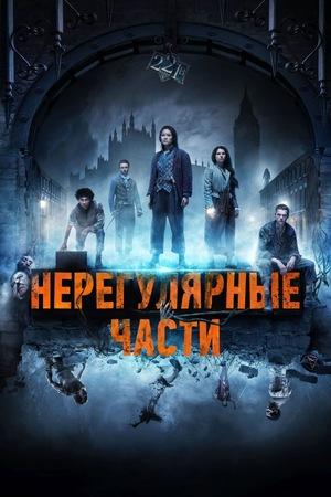 Сериал «Нерегулярные части» (2021)