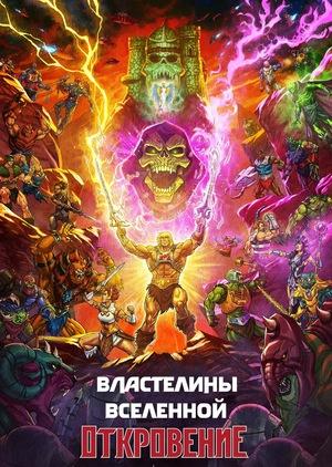 Сериал «Властелины вселенной: Откровение» (2021 – ...)
