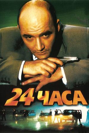 Фильм «24 часа» (2000)