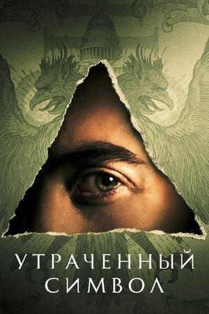 Сериал «Утраченный символ» (2021 – ...)