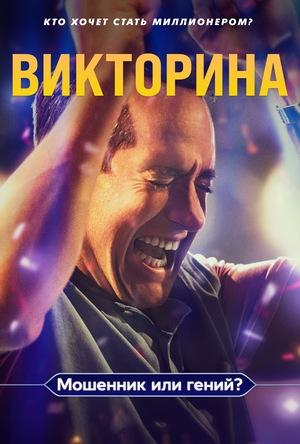 Сериал «Викторина» (2020)
