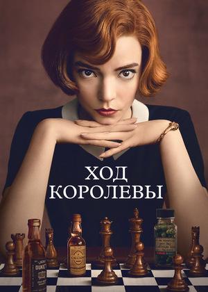 Сериал «Ход королевы» (2020)