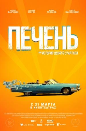 Фільм «Печень, или История одного стартапа» (2019)