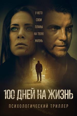 Фильм «100 дней на жизнь» (2019)