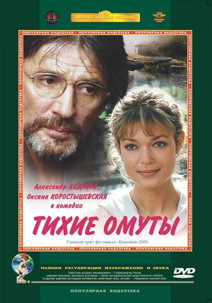 Фільм «Тихі вири» (2000)