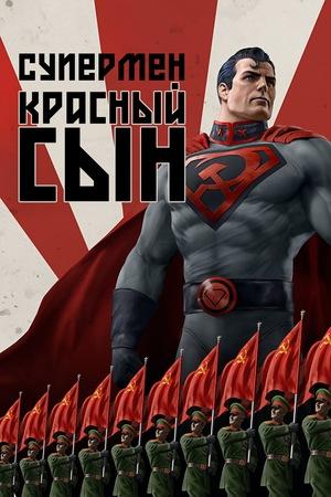 Мультфильм «Супермен: Красный сын» (2020)