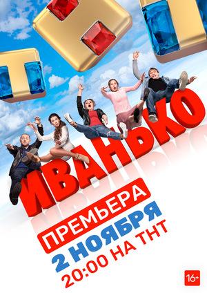 Сериал «Иванько» (2020 – ...)