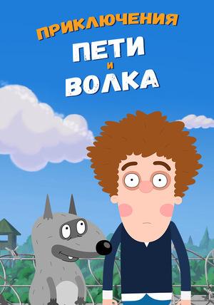 Сериал «Приключения Пети и Волка» (2018 – 2021)