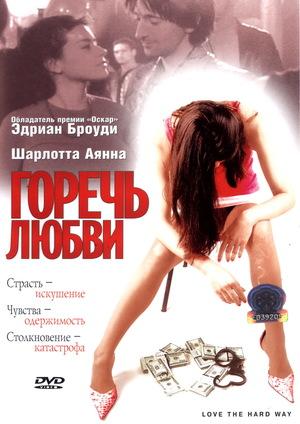 Фильм «Горечь любви» (2001)
