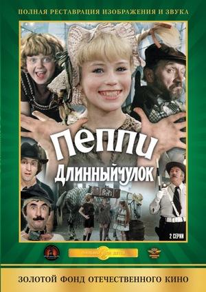 Фильм «Пеппи Длинныйчулок» (1984)