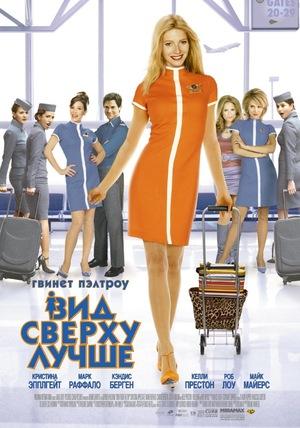 Фильм «Вид сверху лучше» (2003)