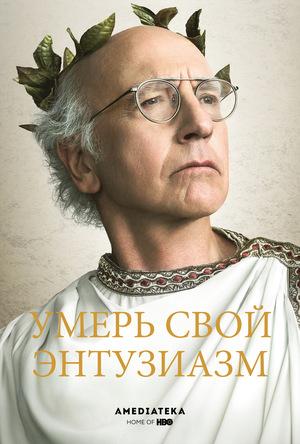 Сериал «Умерь свой энтузиазм» (2000 – ...)