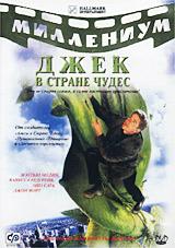 Сериал «Джек и Бобовое дерево: Правдивая история» (2001)