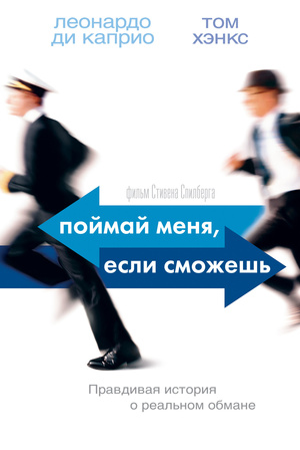 Фильм «Поймай меня, если сможешь» (2002)