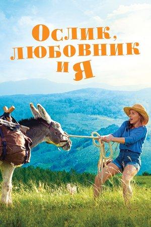 Фильм «Ослик, любовник и я» (2020)