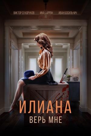 Фільм «Илиана: Верь мне» (2019)