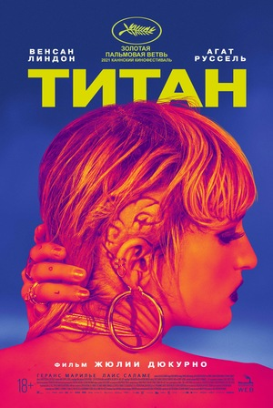 Фильм «Титан» (2021)