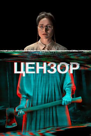 Фильм «Цензор» (2021)