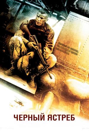 Фильм «Черный ястреб» (2001)