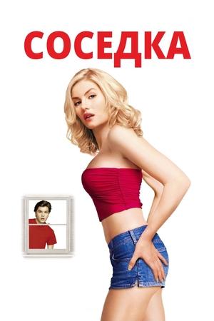 Фильм «Соседка» (2004)