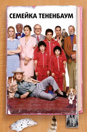 Фильм «Семейка Тененбаум» (2001)
