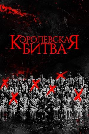 Фильм «Королевская битва» (2000)