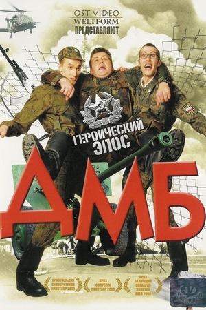 Фильм «ДМБ» (2000)