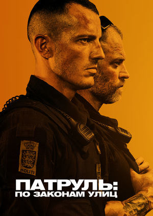 Фильм «Патруль: По законам улиц» (2020)