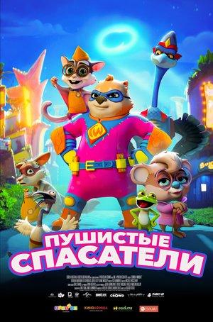Мультфильм «Пушистые спасатели» (2020)