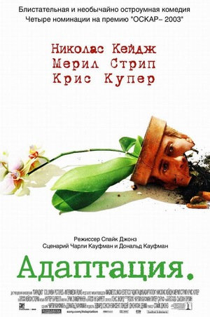 Фильм «Адаптация» (2002)