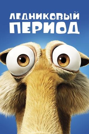 Мультфильм «Ледниковый период» (2002)