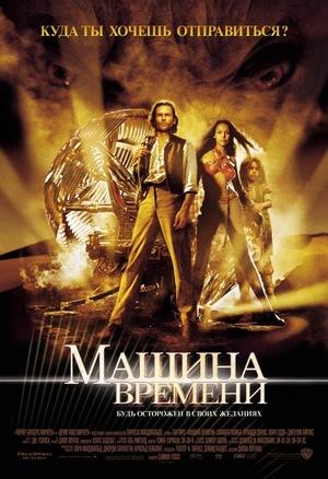 Фильм «Машина времени» (2002)