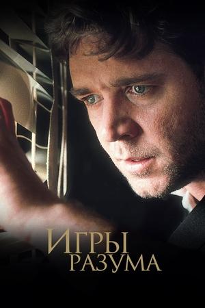 Фильм «Игры разума» (2001)