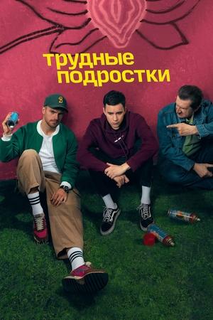 Сериал «Трудные подростки» (2019 – ...)